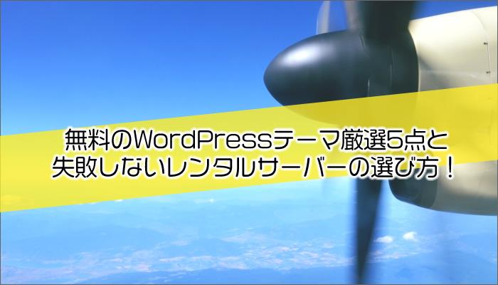 無料のWordPressテーマ厳選5点と失敗しないレンタルサーバー!