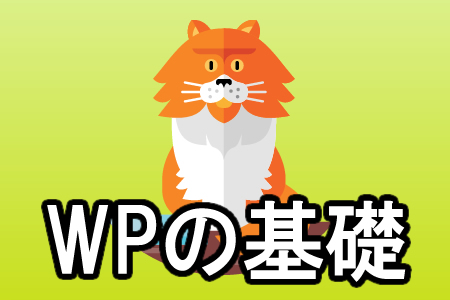 WordPressの基礎