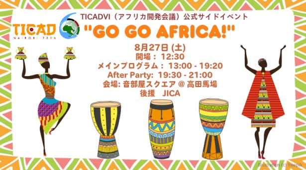 GoGoAfrica_JICA