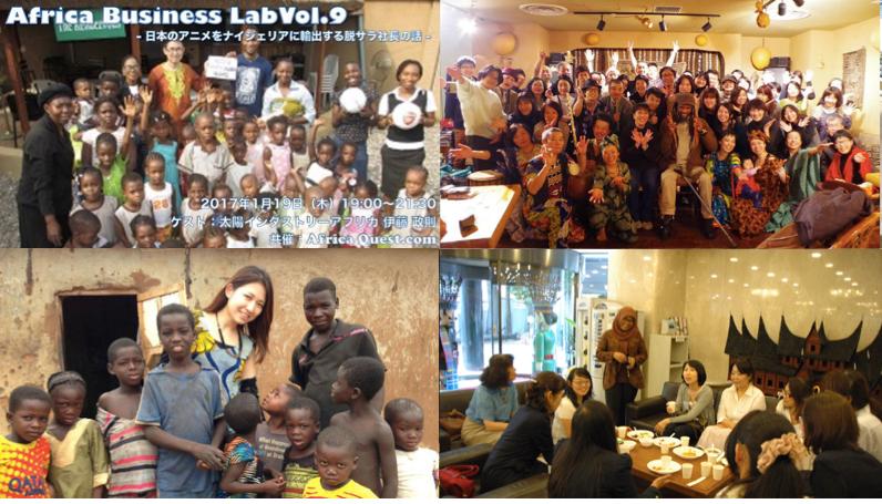 真面目に学ぶ勉強会から文化を楽しむセミナーも!東京都内で開催されるアフリカ関連イベント7選!