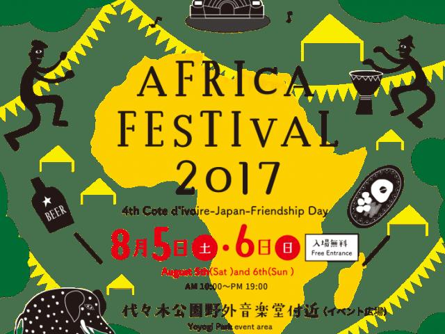 知りたい!楽しみたい!繋がりたい!アフリカ・フェスティバル2017が代々木公園で開催決定!