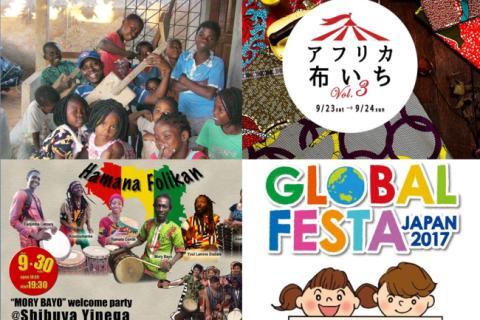 アフリカン音楽のライヴが満載!東京で開催されるアフリカ関連イベント10選!(9月下旬編)