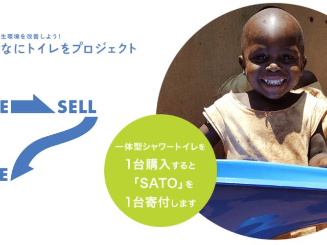 LIXIL社、「みんなにトイレをプロジェクト」を通じてアフリカなどに約20万台を寄付!