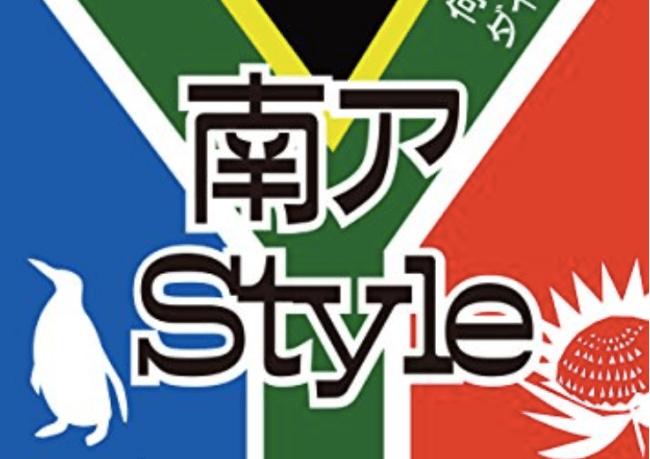15年に渡って南アフリカの変化を見てきた著者が綴る日常と魅力!電子書籍『南アStyle』が発売!