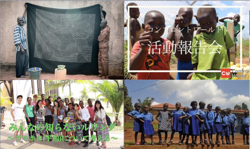 現地の生の情報が聞ける報告会が満載!東京で開催されるアフリカ関連イベント9選!(11月下旬編)