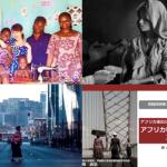 2018年も学ぼう!食べよう!楽しもう!アフリカ関連イベント10選!(2018年1月上旬編)