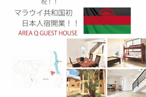 日本人が運営するマラウイ初のゲストハウスをオープン!〜内装と設備を大公開!〜