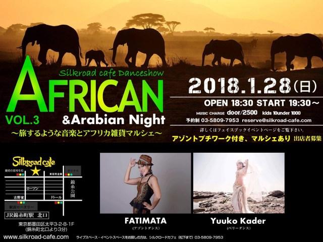 AFRICAN & Arabian Night Vol.3〜旅するような音楽とアフリカ&アラビア雑貨〜が開催!