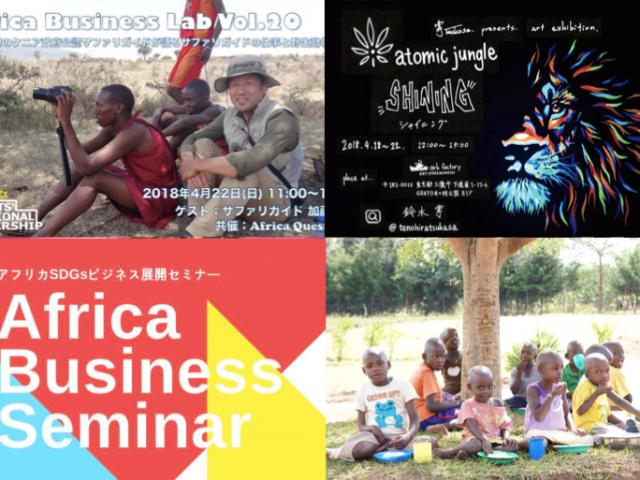 協力隊祭りにケニアのサファリ王が登壇!アフリカ関連イベント10選!(4月下旬編)