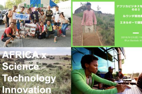 グローバルフェスタでもアフリカ企画が盛りだくさん!アフリカ関連イベント12選!(9月下旬編)
