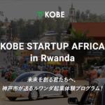 神戸市、起業家育成に向けたルワンダ派遣プログラム「KOBE STARTUP AFRICA」を初実施へ!