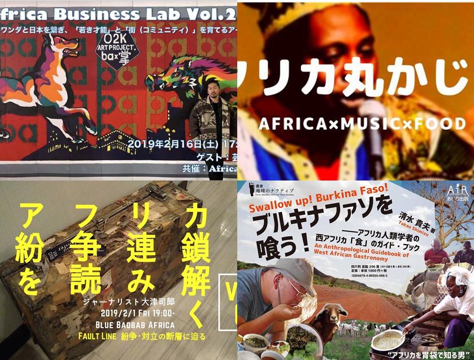 アートや文化、料理からアフリカを知ろう!アフリカ関連イベント9選(2月上旬編)
