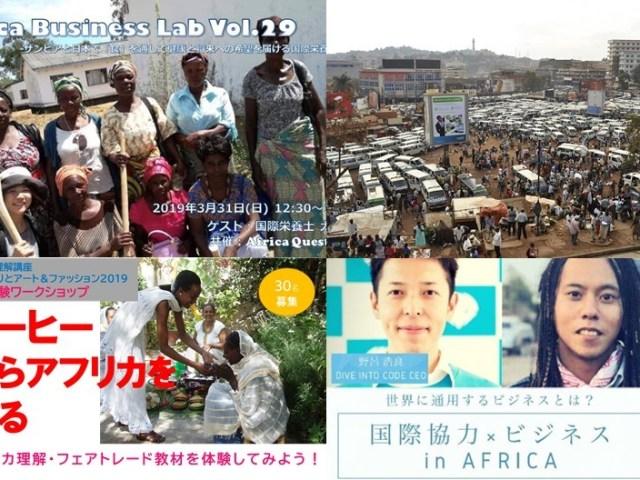 アフリカでソーシャルビジネスを展開する起業家が登壇!アフリカ関連イベント9選(3月下旬編)