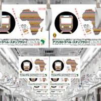 54ヵ国のスタンプを集めよう!アフリカトラベル・スタンプラリー、横浜市営地下鉄で開催へ!