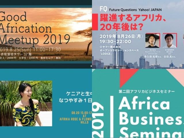 躍動するアフリカを丸ごと体感!東京・横浜で開催されるアフリカ関連イベント13選(8月下旬編)