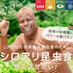昆虫食が栄養失調を救う!?Mr.シロアリマンがケニアで取り組むシロアリ普及プロジェクト!