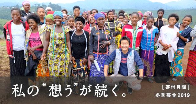 テラ・ルネッサンス、ふるさと納税を活用してアフリカに支援を届ける募金キャンペーンを開始!