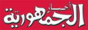 Le siège de journal hebdomadaire « Akhbar Al Joumhouria » à Lafayette