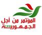 La 3ème session du Conseil National du Congrès pour la République(CPR) se tiendra les 30et 31 mars 2013