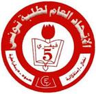 Les locaux de l'UGET à la faculté des droits d'El Manar ont été incendiés et cinq des étudiants blessés