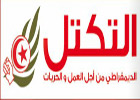 La chambre des référés à la chambre d'appel de Tunis a examiné l'appel fait par le parti Ettakattol de la décision prise par le tribunal