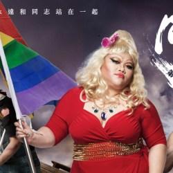 LGBT社群:同志諮詢熱線 第17屆感恩晚會