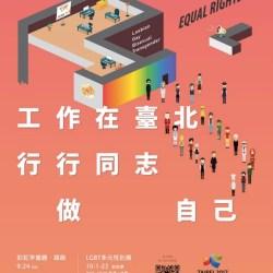 酷新聞:《彩虹早餐趣》「工作在臺北-行行同志做自己」