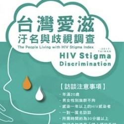 酷新聞:2017台灣愛滋汙名與歧視調查開跑!