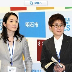 酷新聞:日本明石市聘同運人士 提昇LGBT文化領域
