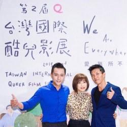 酷新聞:第二屆台灣國際酷兒影展驕傲開幕