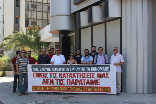 Κινητοποίηση των εργαζομένων του Athens Ledra στην Λευκωσία