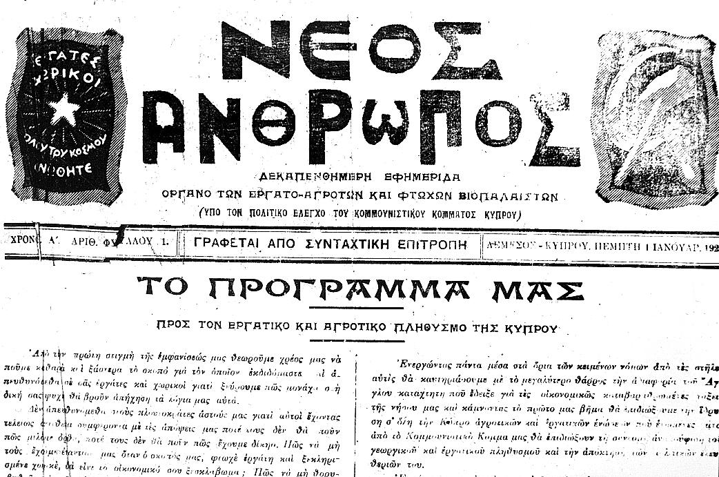 neos-anthropos