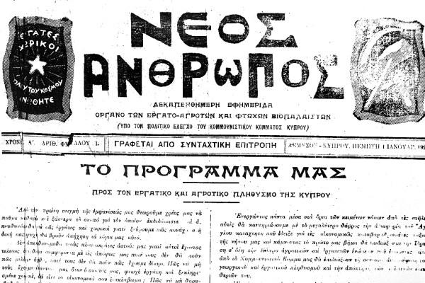 90 χρόνια από την ίδρυση του ΚΚ Κύπρου