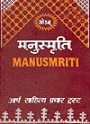 Manusmriti (Hindi)