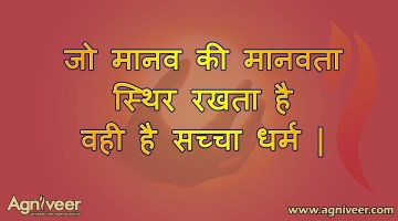 What is Vedic Religion_Hindi