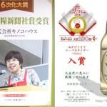 6次化「メープルサイダー物語」その6 ~入賞 入賞 入賞~