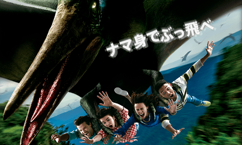 Jurassic Dream   In China sind die Dinos los!