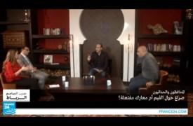 المغرب: المحافظون والحداثيون.. صراع حول القيم