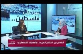 ياسمين الحاج من المغرب تدين الصمت العربي تجاه تقسيم الاقصى