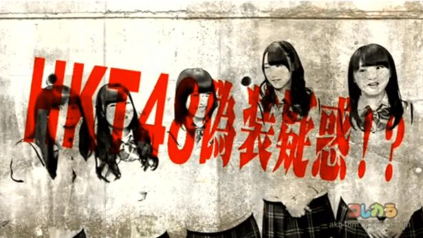 【HKT48】偽装疑惑!谷真理佳と田中菜津美は嘘ドル!?