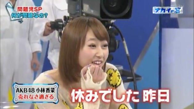 【AKB48 小林香菜】ウーマンラッシュアワー村本を始め問題児スペシャル_0002