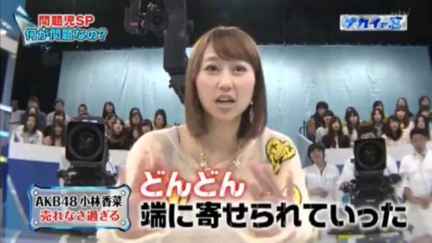 【AKB48 小林香菜】ウーマンラッシュアワー村本を始め問題児スペシャル_0005