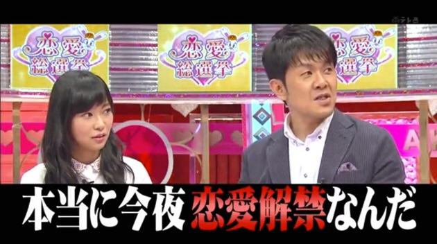 恋愛総選挙「AKB恋愛解禁!」_0008