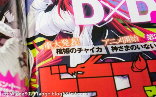 hitsugime-no-chaika-anime-planned-03