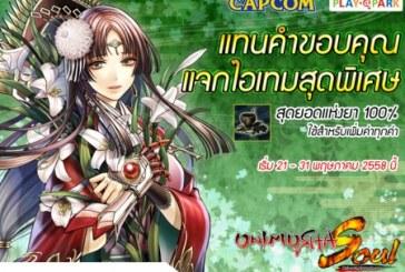 Onimusha Soul ใจดี แจกไอเทมฉลองเปิดเกม ตลอดเดือน พฤษภาคมนี้!!