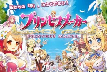 Princess Maker ตำนานเลี้ยงลูกสาวให้กลายเป็นเจ้าหญิง กลับมาอีกครั้งบน Smartphone