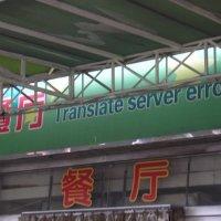 史上最低の翻訳ミス