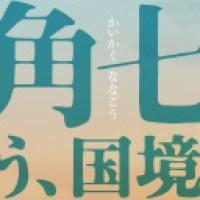 「海角七号」 - 台湾映画史上最大のヒットは「日本超好き好き」映画だった