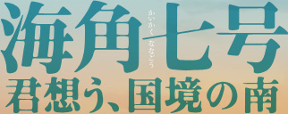 cape_no7_logo
