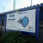 横浜DeNAベイスターズ長浦総合練習場に行ってみた!フェニックスリーグ期間で
